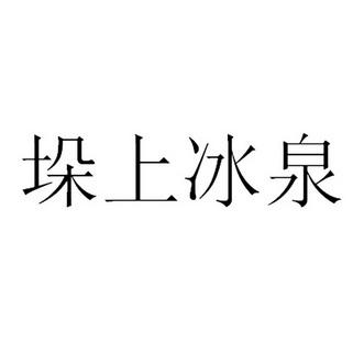 宝丰县兴农泉水业