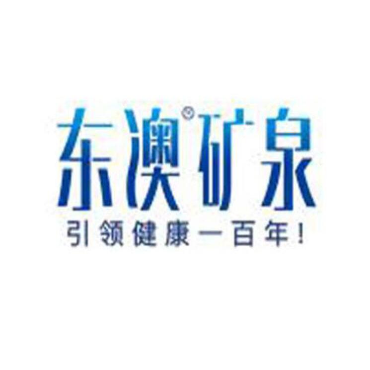 山东省东澳矿泉水有限公司