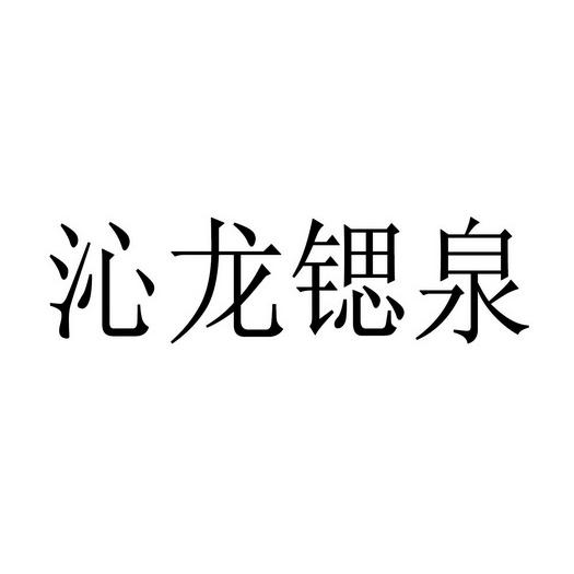 突泉县隆门山山泉水