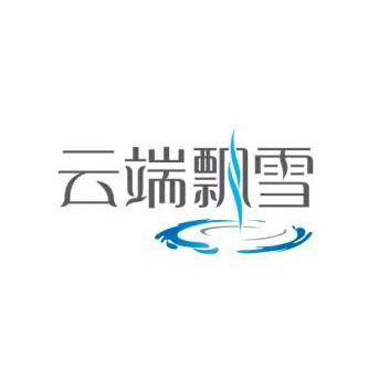 浙江云端飘雪超轻水科技有限公司